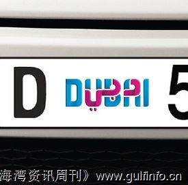 """DUBAI""城市品牌,新的车辆牌照从今日起可上路"