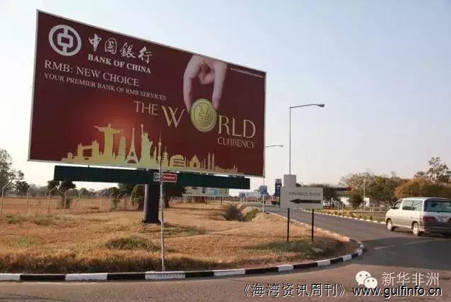 赞比亚街头的中国公司广告牌(组图)