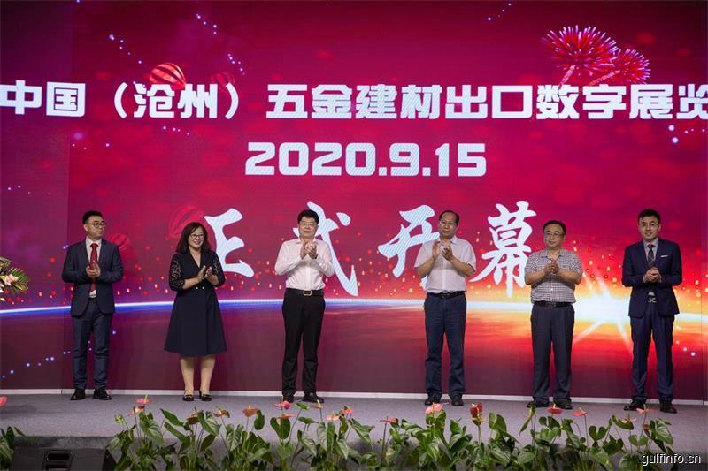 中国(沧州)五金建材出口数字展览会隆重举办