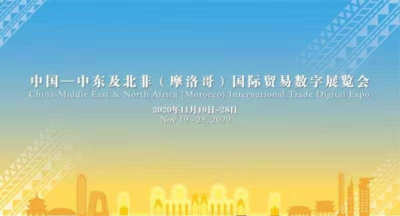 中国—中东及北非(摩洛哥)国际贸易数字展览会在京隆重开幕