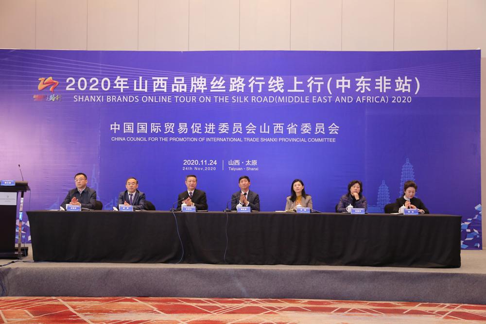 20多国嘉宾出席山西品牌丝路行线上行(中东非站)活动