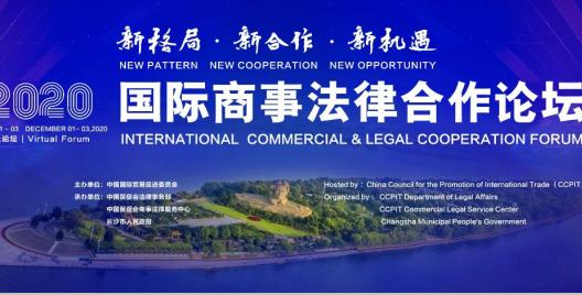 """""""2020国际商事法律合作论坛""""将于12月1日正式开幕"""